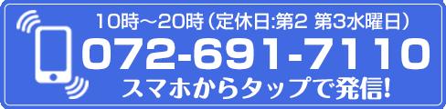iphone修理のアイプラス 高槻グリーンプラザ店 電話番号