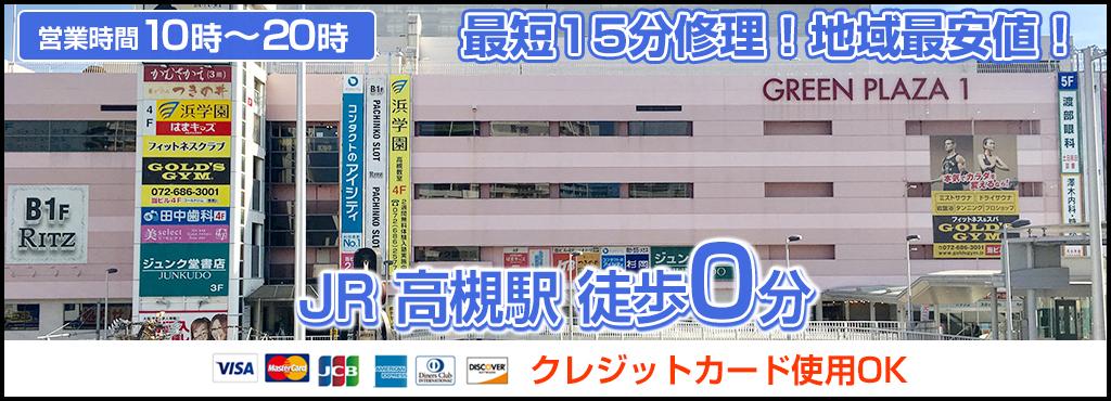 アイフォン修理のアイプラス 高槻グリーンプラザ店 メインイメージ1