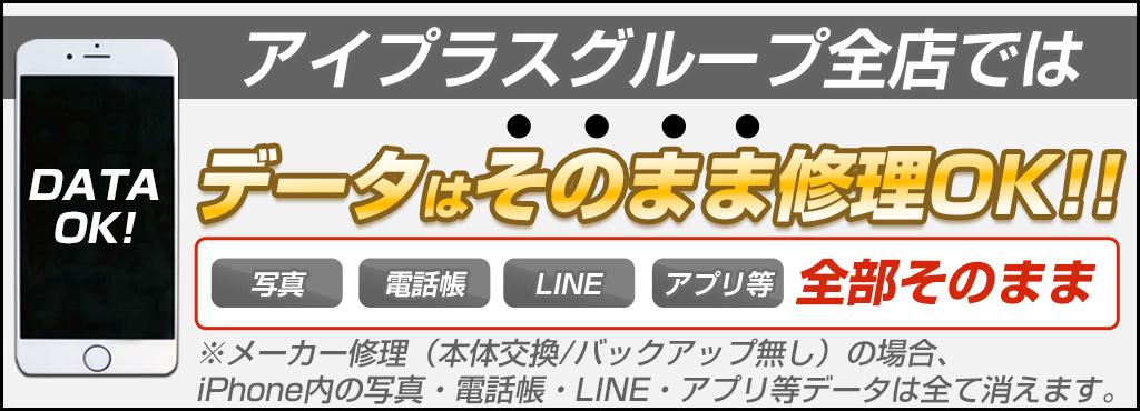 アイフォン修理のアイプラス 高槻グリーンプラザ店 メインイメージ2