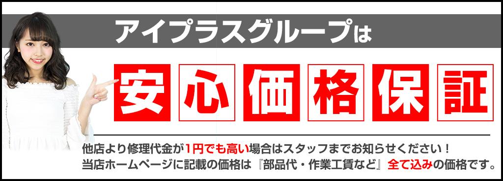 アイフォン修理のアイプラス 高槻グリーンプラザ店 メインイメージ3