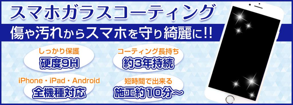 アイフォン修理のアイプラス 高槻グリーンプラザ店 メインイメージ4