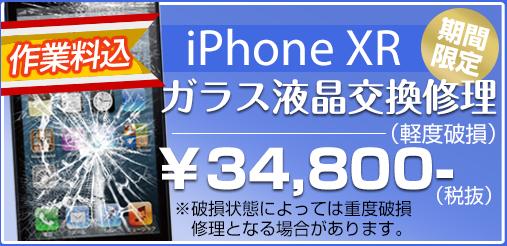 iphonexr ガラス修理