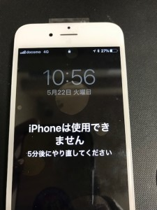 iPhoneは使用できませんと表示された画面