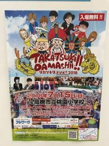 タカツキダマシイのポスター