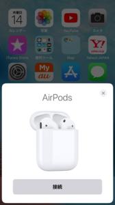 アイフォンの画面