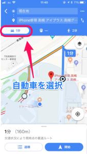 Googleマップの画面