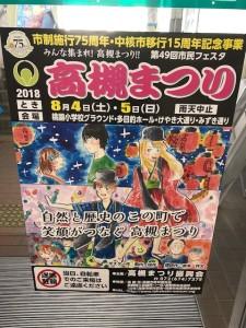 【高槻まつり】のポスター