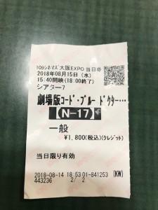 映画【コードブルー】のチケット