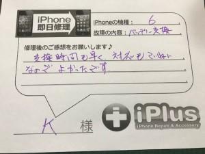 iPhone修理後のレビュー