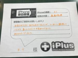 iPhone修理後の感想