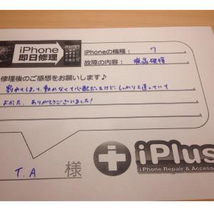 《iPhone7/液晶破損修理/兵庫県川西市/TA様》