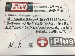 《iPhone8/画面液晶修理/兵庫県川西市/NK様》