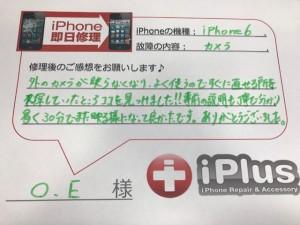 《iPhone6/カメラ修理/兵庫県宝塚市/OE様》