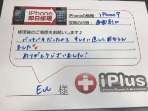 《iPhone7/画面割れ修理/大阪府豊中市/EU様》