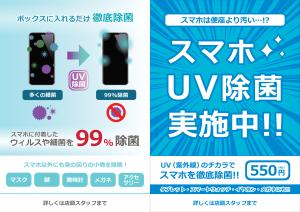 UV.POP×2